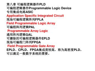 第八章 可编程逻辑器件 PLD 可编程逻辑器件 Programmable Logic Device   专用集成电路 ASIC
