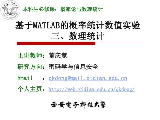 基于 MATLAB 的概率统计数值实验 三、数理统计
