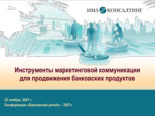 Инструменты маркетинговой коммуникации для продвижения банковских продуктов