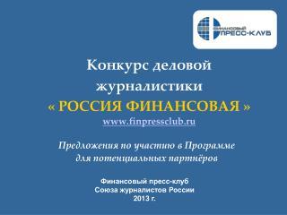 Конкурс деловой журналистики «  РОССИЯ ФИНАНСОВАЯ  » finpressclub.ru