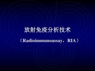 放射免疫分析技术
