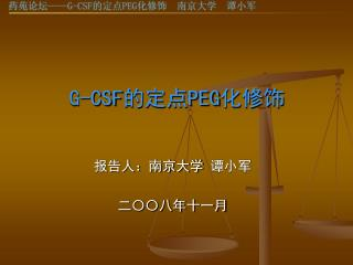 G-CSF 的定点 PEG 化修饰