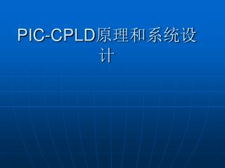 PIC-CPLD ???????
