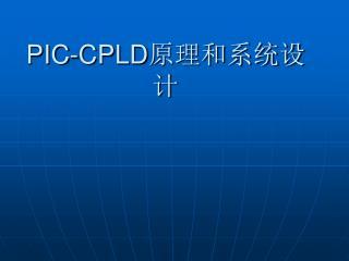 PIC-CPLD 原理和系统设计