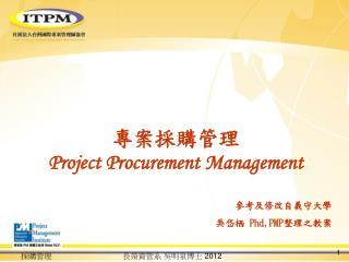 專案採購管理 Project Procurement Management