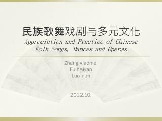 民族歌舞戏剧与多元文化 Appreciation and Practice of Chinese Folk Songs, Dances and Operas