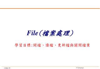 File ( 檔案處理 )