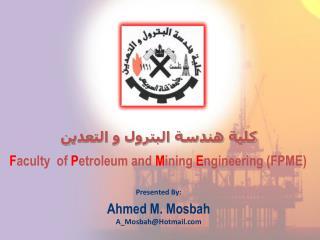 كلية هندسة البترول و التعدين