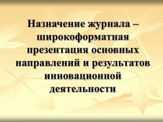 Учредители журнала: