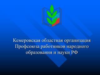 Кемеровская областная организация Профсоюза работников народного образования и науки РФ