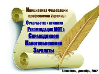 И нициатива Федерации профсоюзов Украин ы