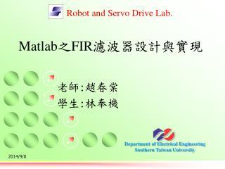 Matlab 之 FIR 濾波器設計與實現
