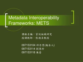 Metadata Interoperability Frameworks:  METS