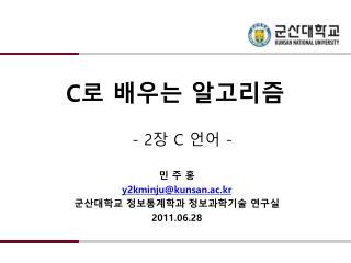 C 로 배우는 알고리즘 -  2 장  C  언어  -