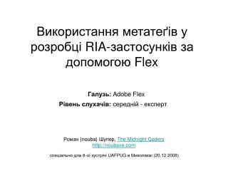 Використання метатеґів у розробці  RIA- застосунків за допомогою  Flex