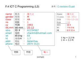 F.4 ICT C Programming (L3)