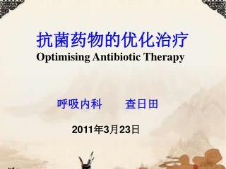 抗菌药物的优化治疗 Optimising Antibiotic Therapy