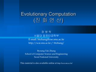 Evolutionary Computation ( 진 화 연 산 )