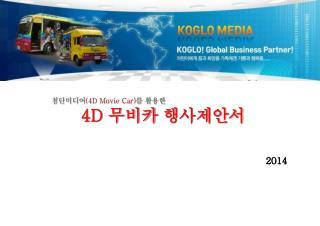 첨단미디어 (4D Movie Car) 를 활용한 4D  무비카 행사제안서