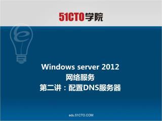 Windows server 2012 网络服务 第二讲:配置 DNS 服务器