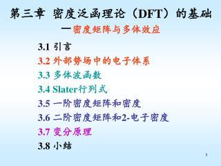 第三章  密度泛函理论( DFT )的基础 - 密度矩阵与多体效应