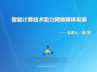 智能计算技术助力网络媒体发展 —— 主讲人:陈 凯