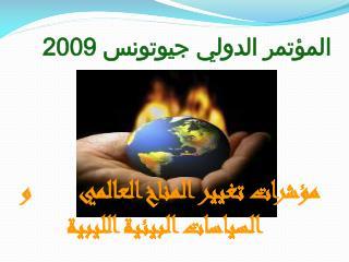 المؤتمر الدولي جيوتونس 2009