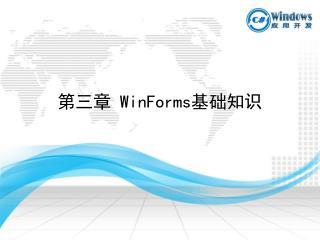 第三章  WinForms 基础知识