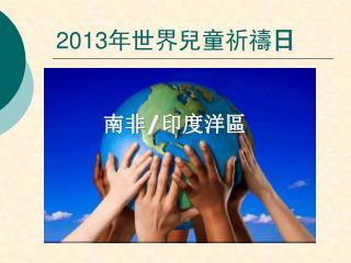 201 3 年世界兒童祈禱 日