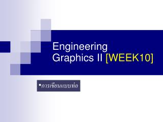 Engineering  Graphics II  [WEEK10]