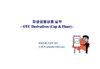 파생금융상품 실무 - OTC Derivatives (Cap & Floor) -
