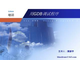 用 GDB 调试程序