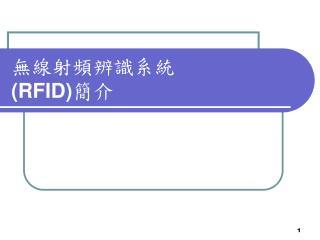 無線射頻辨識系統 (RFID) 簡介