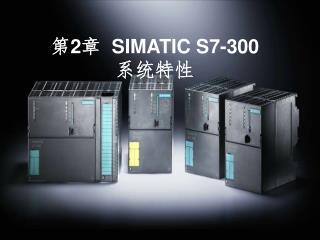 第 2 章   SIMATIC S7-300 系统特性