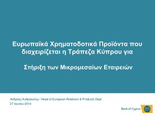Ανδρέας  Κυθραιώτης – Head of European Relations & Products Dept
