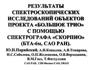 Распределение  зв.величин 104  радиоисточников  SS  выборки  RC  каталога