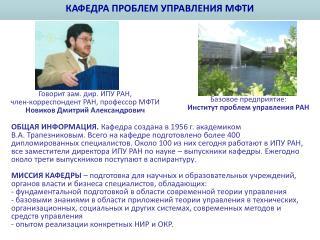 КАФЕДРА ПРОБЛЕМ УПРАВЛЕНИЯ МФТИ