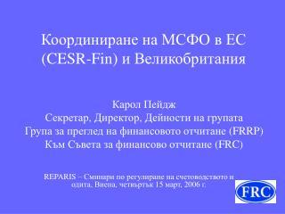 Координиране на МСФО в ЕС (CESR-Fin)  и Великобритания