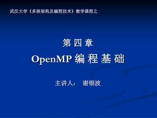 第 四 章 OpenMP  编 程 基 础
