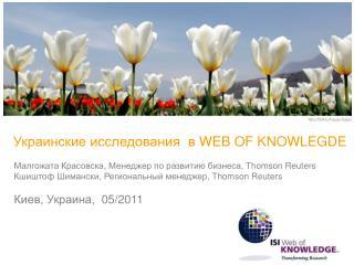 Украинские исследования в WEB OF  KNOWLEGDE