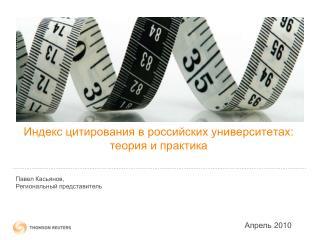 Индекс цитирования в российских университетах: теория и практика