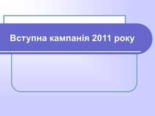 Вступна кампанія 2011 року