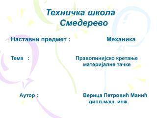 Техничка школа          Смедерево