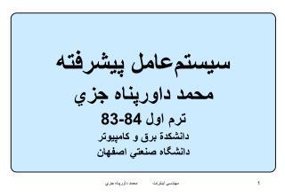 سيستمعامل پيشرفته محمد داورپناه جزي ترم اول 84-83 دانشكدة برق و كامپيوتر دانشگاه صنعتي اصفهان