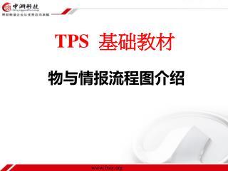 TPS   基础教材