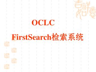 OCLC      FirstSearch 检索系统