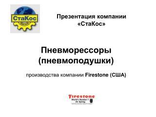 Презентация компании «СтаКос»
