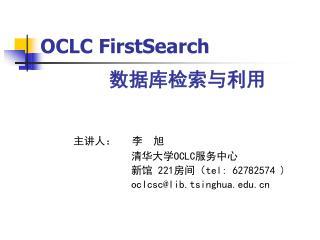 OCLC FirstSearch 数据库检索与利用
