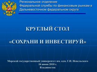 Региональное отделение Федеральной службы по финансовым рынкам в