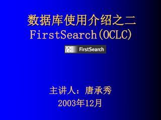 数据库使用介绍之二 FirstSearch ( OCLC)